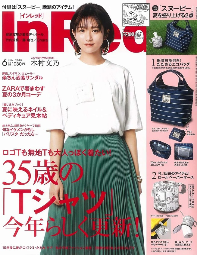 『In Red(インレッド)』6月号